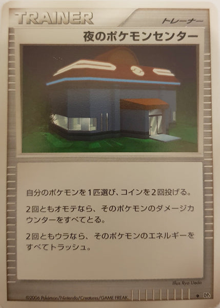 Night Pokemon Center - DP1 - Uncommon
