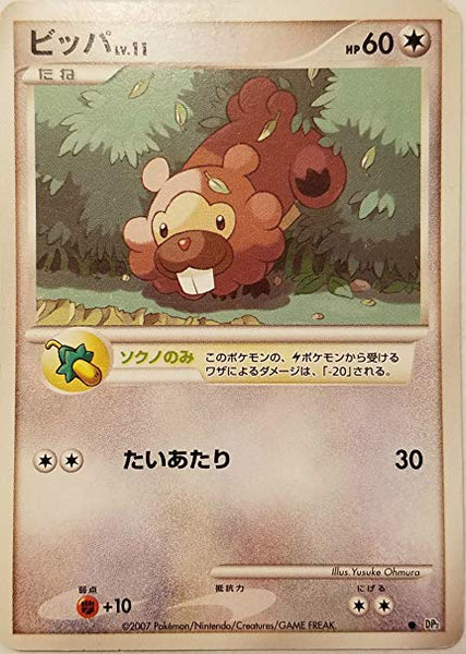 Bidoof - DP2 - Common