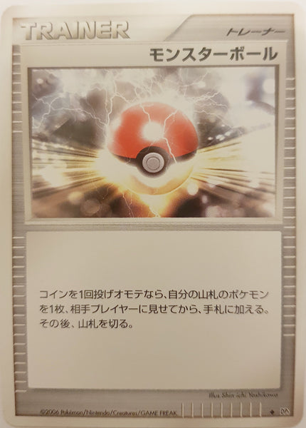 Poke Ball - DP1 - Uncommon