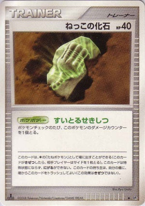 Root Fossil - DP5 - Uncommon