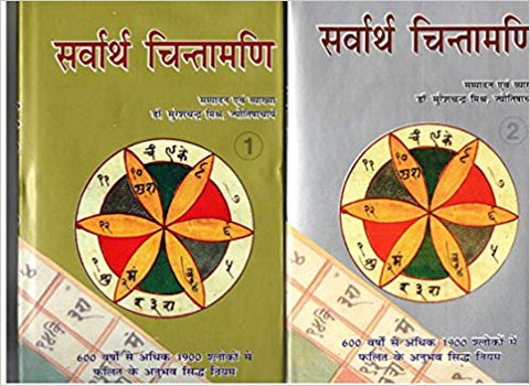 Sarvartha Chintamani - Set of 2 books - Devshoppe