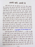 Agam Rahsaya Tantrokt Sadhnaye ( आगम रहस्य ) - Hindi book on Agam Shastra - Devshoppe