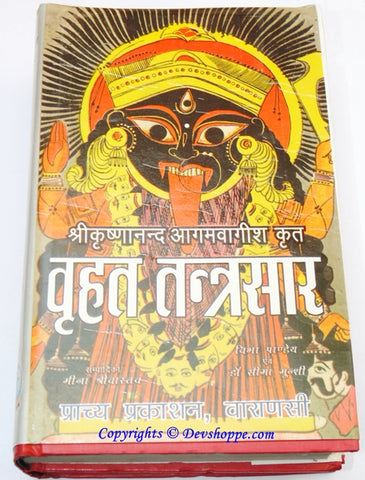 Brihat Tantra Saar (Set of 2 Volumes) - Devshoppe