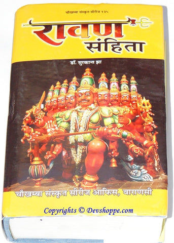 रावण संहिता  (Ravan Sanhita) - prominent book in indian astrology - Devshoppe