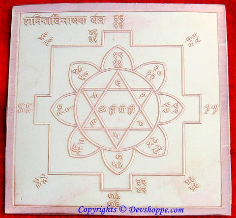 Sri Shakti Vinayak (Ganesha) yantra on copper plate
