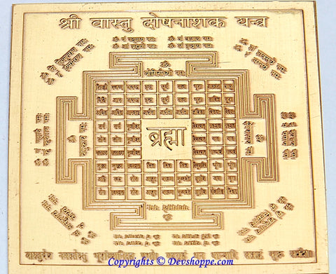 Sri Vastu dosh nashak yantra on copper plate