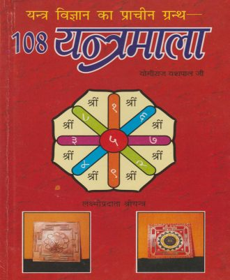 108 Yantra mala (108 यंत्रमाला) - Hindi book on Yantras - Devshoppe