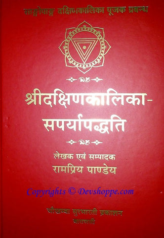 श्री दक्षिण कालिका - सपर्यापद्धति  Shri Dakshina kali kasaparya paddhati: Method of Worshipping Goddess Dakshin Kalika (Sanskrit and Hindi) - Devshoppe