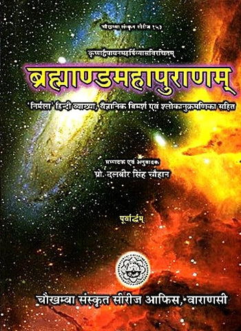 Brahmandamahapuranam (ब्रह्मांड-महापुराणम् ) of Maharshi Vyasa with 'Nirmala' Hindi Commentary, Scientific Notes and Sloka Index etc - Devshoppe