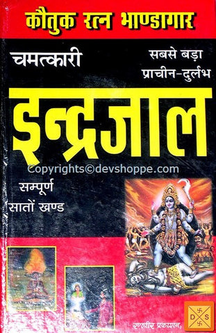 Chamatkari Indrajaal - Hindi Occult book - Devshoppe