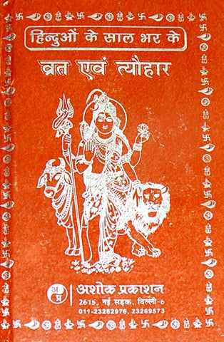 Hinduon ke saal bhar ke vrat avam tyohar - Hindi book - Devshoppe