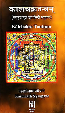 Kalachakra tantram (Sanskrit text with Hindi translation) With Sekoddesa commentary of Naropa - Devshoppe