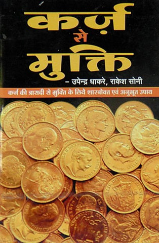 Karz se mukti - Hindi book on spiritual methods of getting rid from loans and debts - Devshoppe