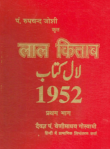 Lal Kitab 1952 ( लाल किताब ) By Pandit Roop chand Joshi (2 Vol. Set) - Devshoppe