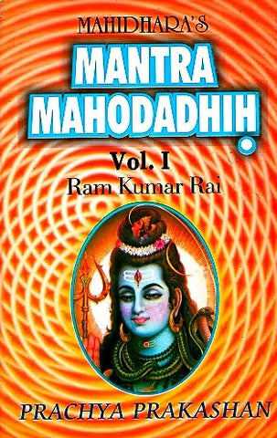Mahidhara's Mantra Mahodadhih (2 Vols.) (Text in Sanskrit and Roman along with English Translation and Comprehensive Commentary) - Devshoppe