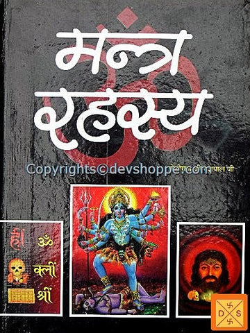 Mantra Rehsaya - Hindi Occult book - Devshoppe