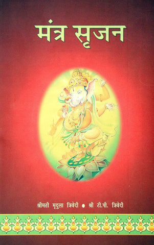 Mantra Srijan  - Sanskrit Hindi Book - Devshoppe