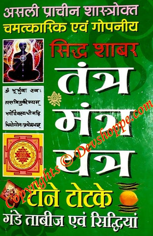 Sidh shabar Tantra , Mantra , Yantra - Hindi book - Devshoppe