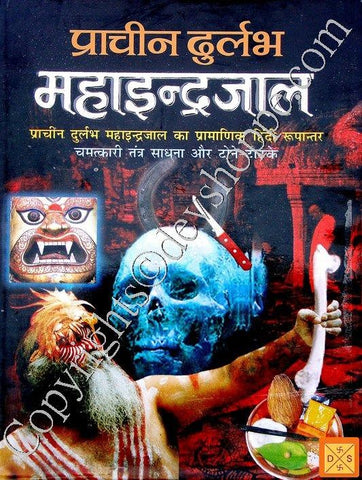 Pracheen Durlabh Maha Indrajaal - Hindi Occult book - Devshoppe