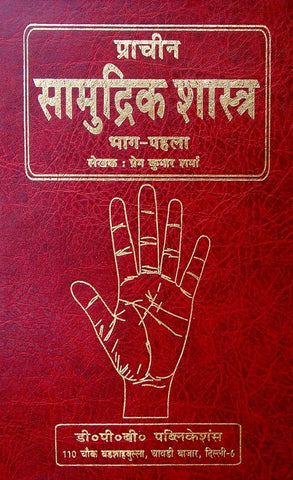 Prachin Samudrik Shastra in hindi - 2 volumes - Devshoppe