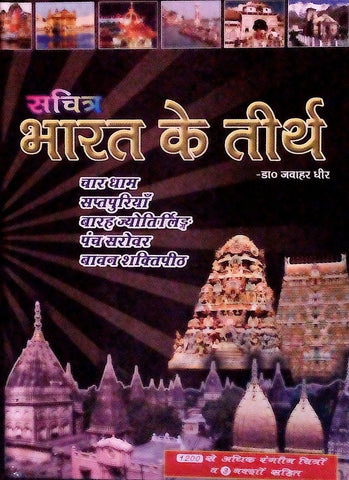 Sachitra Bharat ke tirth  - Book on pilgrimage in India - Devshoppe