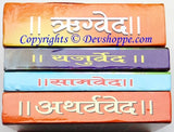 Set of Four Vedas in Hindi - Devshoppe - 1