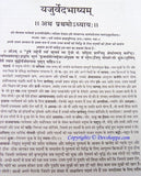 Set of Four Vedas in Hindi - Devshoppe - 3