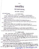 Set of Four Vedas in Hindi - Devshoppe