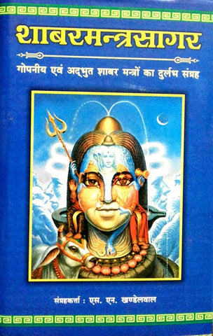Shabar Mantra Sagar - Book on Secret Shabar mantras - Devshoppe