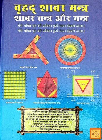 Shabar Mantra , Shabar tantra and Yantra - Hindi Book - Devshoppe