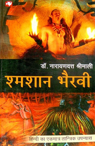 Shamshan Bhairavi - Hindi book on Shamshan bhairavi sadhana - Devshoppe