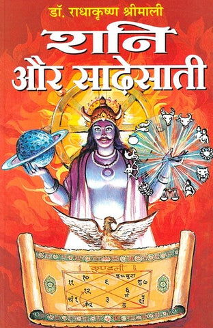 Shani aur Sadesati (शनि और साढ़ेसाती ) - Book on remedies for planet Saturn - Devshoppe - 1
