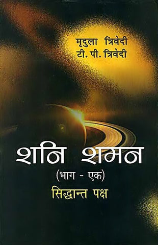 Shani Shaman ( 2 volumes) - book on Saturn remedies - Devshoppe