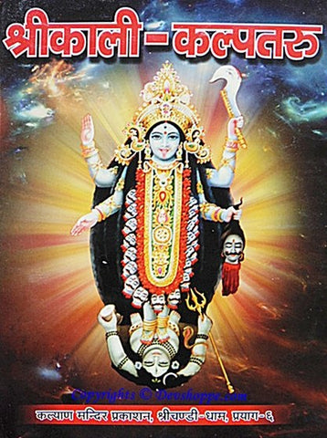 Shri Kali Kalpataru (श्रीकाली - कल्पतरु)- Book on Maa Kali - Devshoppe