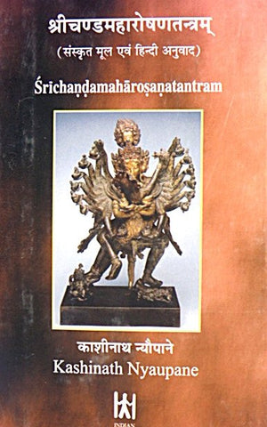 Srichandamaharosanatantram (श्रीचण्डमहारोषणतन्त्रम् ) Sanskrit text with Hindi translation - Devshoppe