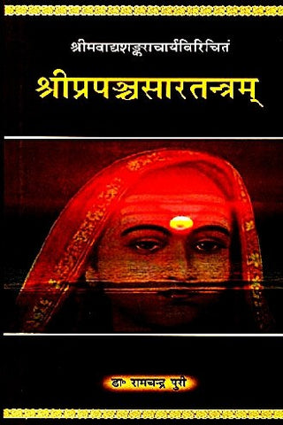Sriprapancasara Tantram of Sankaracarya (2 vols.)  With the Commentary 'Vivarana' by Padmapadacarya - Devshoppe