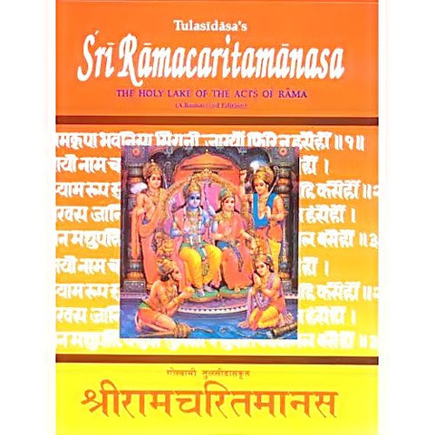 Tulasidasa's Sri Ramacaritamanasa  The Holy Lake of the Acts of Rama (A Romanized Edition) - Devshoppe
