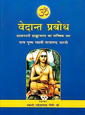Vedanta Prabodh - The Most Comprehensive Book Ever Published on Shankara Vedanta in Hindi - Devshoppe
