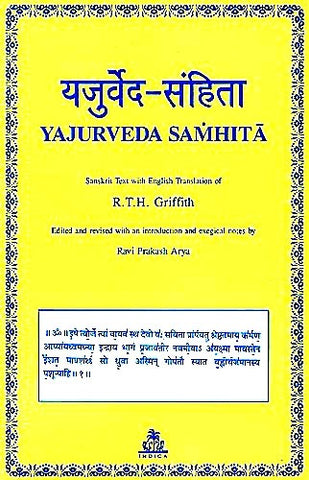 Yajurveda Samhita  (Sanskrit text with English Translation) - Devshoppe