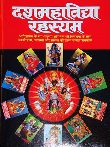 Das Mahavidya Rehsayam - hindi book - Devshoppe