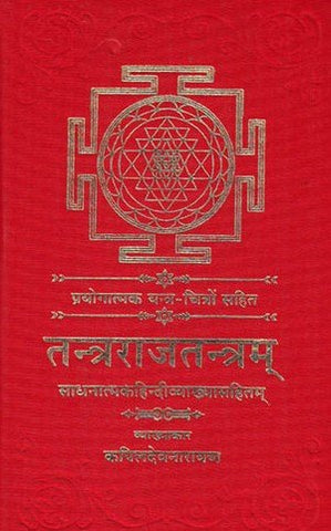 Tantra Rajtantram (In Two Volumes) - Sanskrit Text with Hindi Translation - Devshoppe