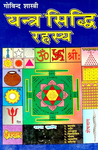 Yantra Siddhi Rehsya - Hindi book - Devshoppe