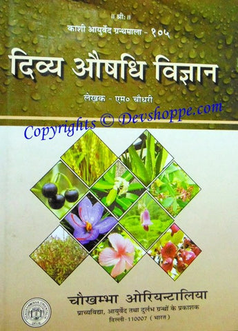 Divya aushadhi vigyan - Book on ayurvedic herbs and remedies - Devshoppe
