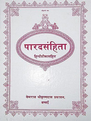 Parad Samhita - hindi Book - Devshoppe