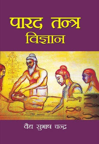 Parad Tantra Vigyan - Hindi Book - Devshoppe