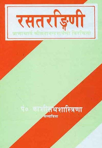Rasatarangini of Sadanandsharmavirchit - Hindi book - Devshoppe