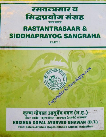 Rastantrasaar and Siddhaprayog Sangraha ( 2 Volumes) - Hindi book on Ayurveda and alchemy - Devshoppe