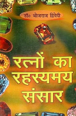 Ratno ka rehsyamay Sansar - Hindi book on Gems - Devshoppe
