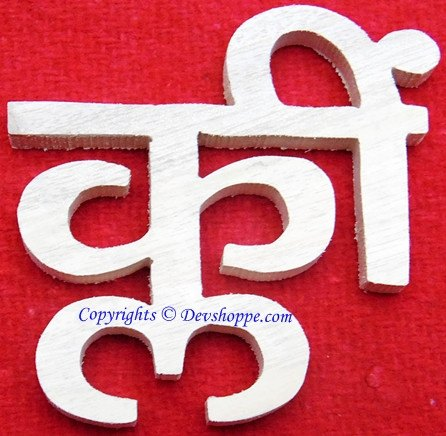 Auspicious Kleem (Klim) mantra symbol carved out of sacred Shriparni wood - Devshoppe
