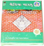 Parashara's The Professional Vedic Vaastu 2.0 software for windows (English & Marathi) - Devshoppe